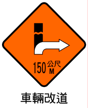 Detour sign, Republic of China in the Taiwan region